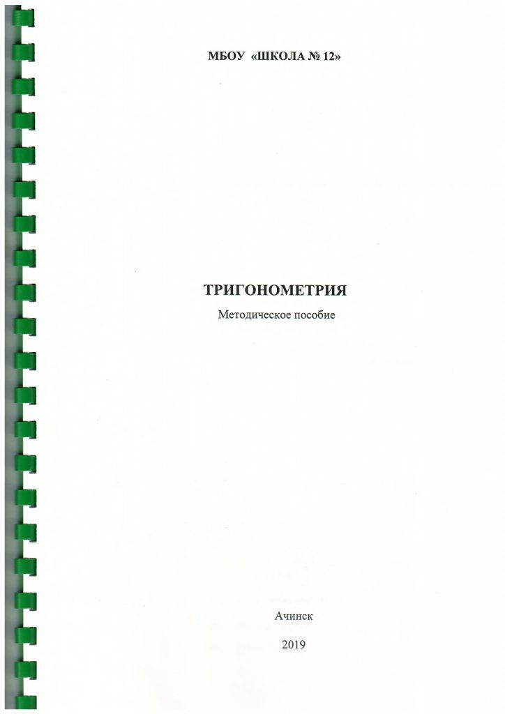 """Обложка методического пособия """"Тригонометрия"""""""