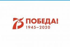75 лет Победе