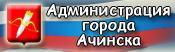 Администрация г. Ачинска