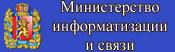 Министерство информатизации и связи Красноярского края
