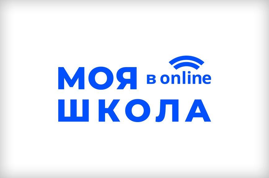 """Баннер """"Моя школа в онлайн"""""""
