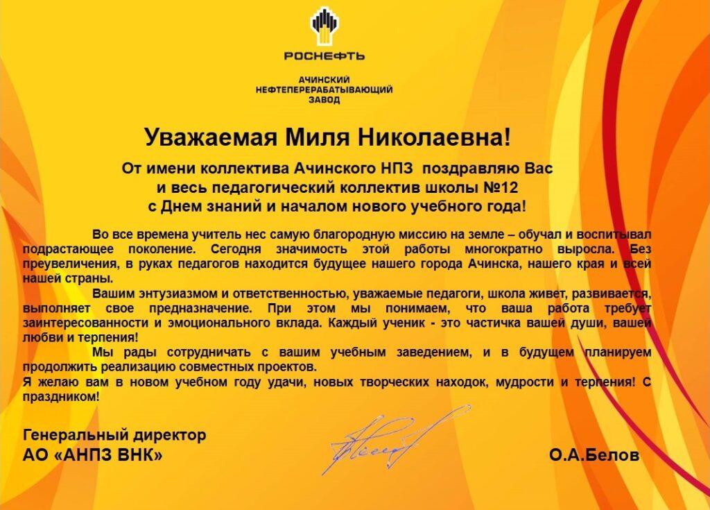 """Поздравление с началом учебного года от генерального директора АО """"АНПЗ ВНК"""""""