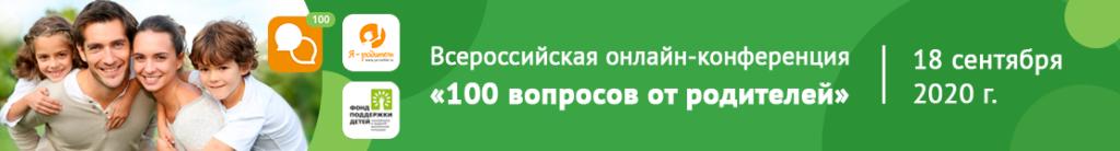 Информационный баннер о конференции. 18.09.2020