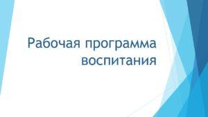 "Рабочая программа воспитания — МБОУ ""Школа № 12"""