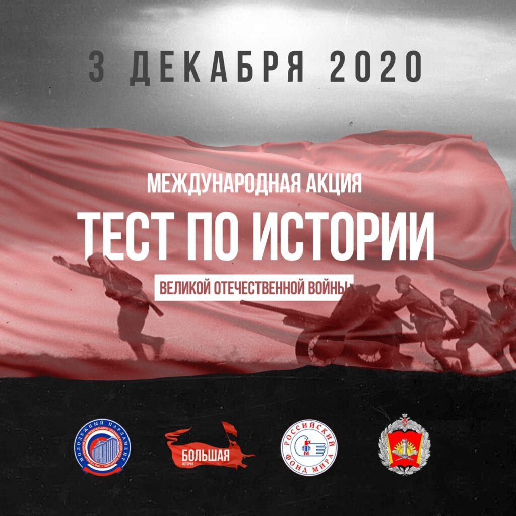"""Баннер теста: 3 декабря 2020 - международная акция Тест по истории великой отечественной войны"""""""
