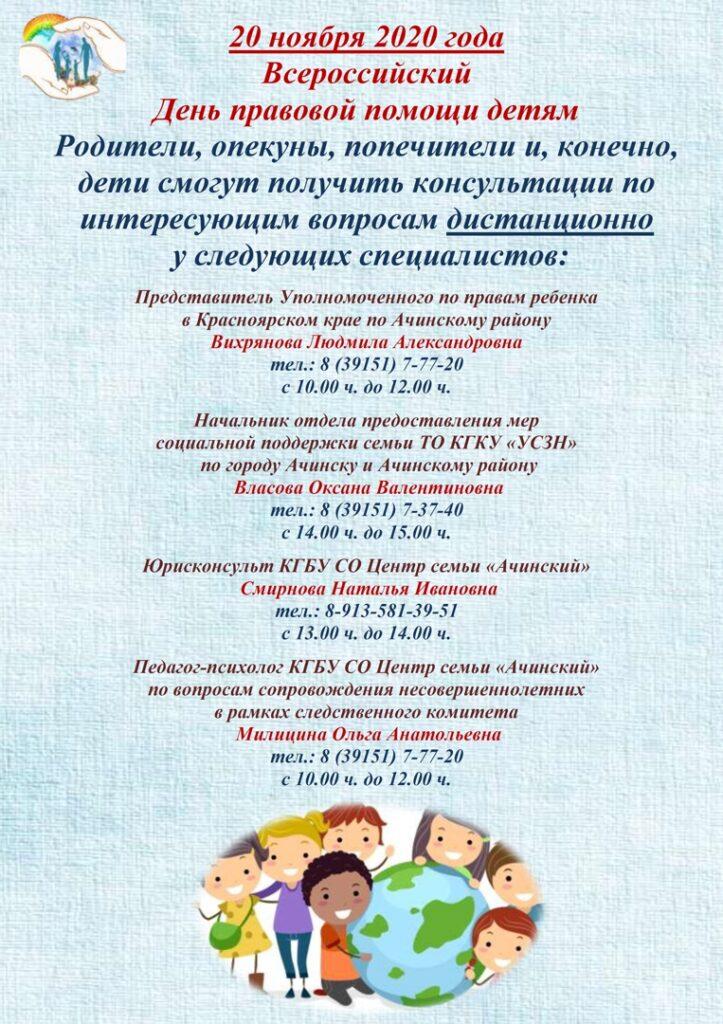 20 ноября 2020 года - Всероссийский День правовой помощи детям. В изображении Вы можете ознакомиться время работы и контакты специалистов