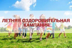Летняя оздоровительная кампания
