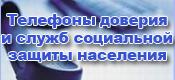 Телефоны доверия и служб социальной защиты населения г.Ачинска