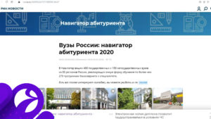 Вузы России: навигатор абитуриента 2020
