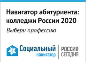 Колледжи России: навигатор абитуриента 2020